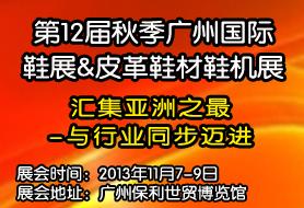 2013秋季广州国际鞋类皮革鞋材鞋机展