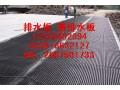 北京20【排水板价格】车库排水板厂家、图片