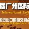 2014第十二届广州国际咖啡食品饮料展览会