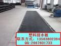 建筑车库顶板排水板价格20高塑料车库排水板价格