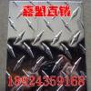 供应防滑花纹铝板规格 防锈铝板 镜面花纹铝板 可折弯铝板