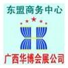 2016越南(东盟)生活用纸及纸制卫生用品国际贸易展览会