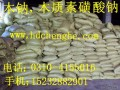 木钠加工厂 供应价格合理