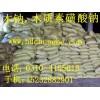 白营木钠价格,木钠供应