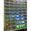 流水号全息标签 常平商标印刷 电动工具激光标