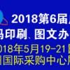 2018第6届广州国际数码印刷、图文办公展览会