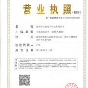 深圳市大能电子科技有限公司