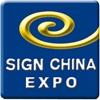 第十六届上海国际广告标识展会
