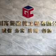 四川高辰建筑工程有限公司