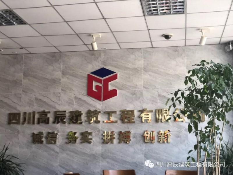四川高辰建筑一站式综合性建筑全产链企业