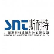 廣州斯耐特建筑科技有限公司