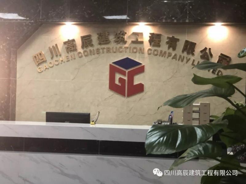 高辰建筑公司