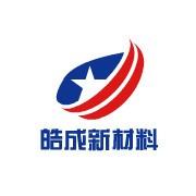 廣州市皓成新材料有限公司