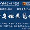 2021中国国际工业博览会—防腐蚀展