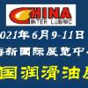 2021中国润滑油展览会