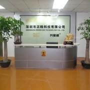 深圳市正晧科技有限公司