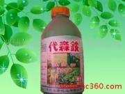 供应优质高产代森铵