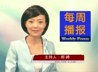 每周播报NO.18(6.5-6.12)